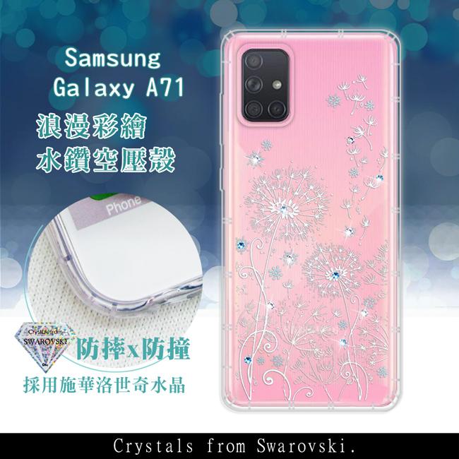 三星 Samsung Galaxy A71 浪漫彩繪 水鑽空壓氣墊手機殼(風信子)