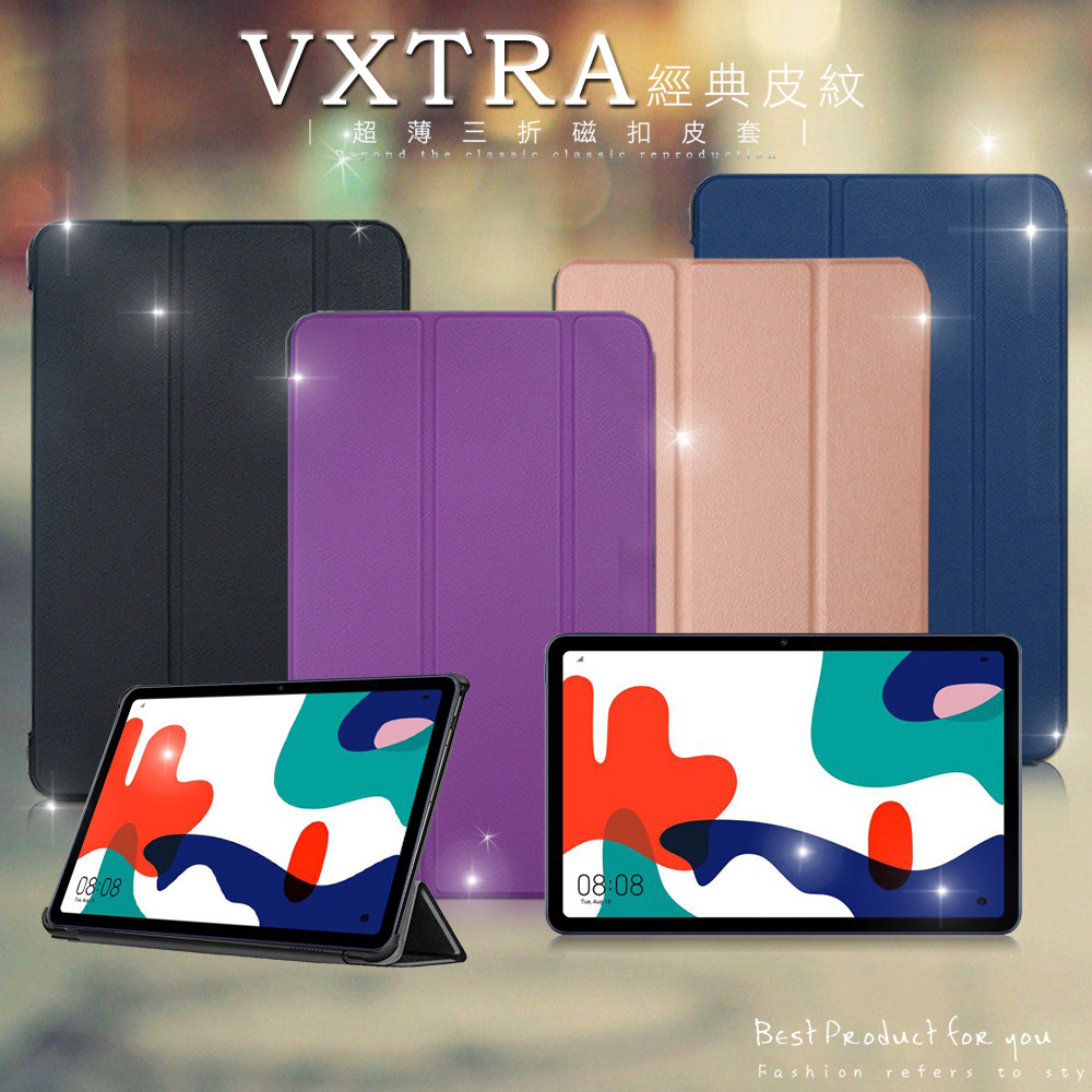 VXTRA HUAWEI MatePad 10.4 2021 經典皮紋三折保護套 平板皮套(摩爾藍)
