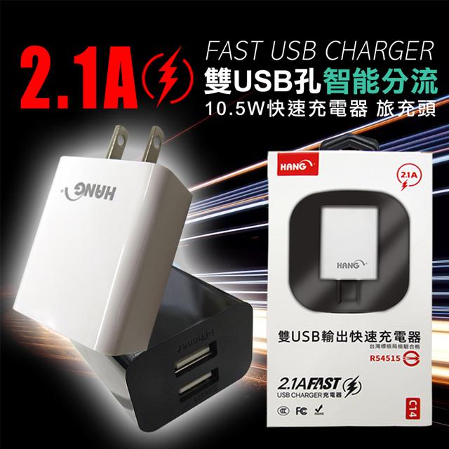 HANG 2.1A雙USB孔智能分流 10.5W快速充電器 旅充頭(黑色)