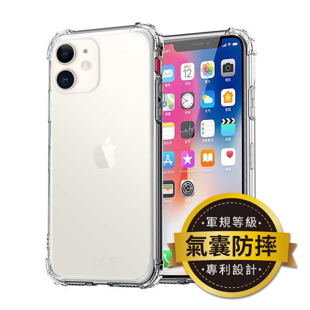 iPhone 11 6.1吋 四角防摔透明矽膠手機保護殼