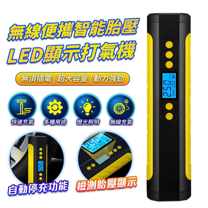 AP2智能無線液晶顯示打氣機