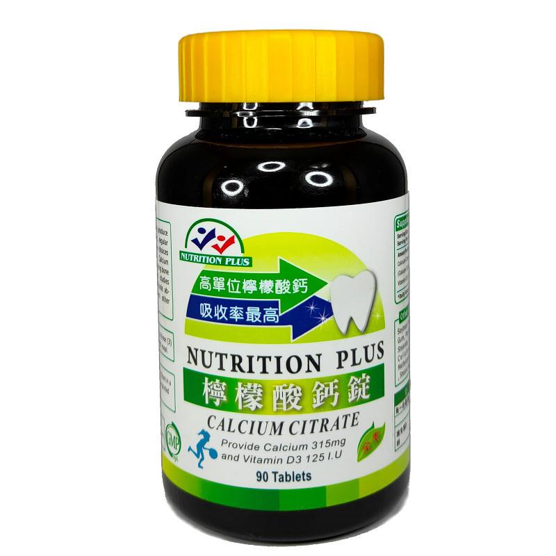 【營養補力】天然檸檬酸鈣錠 90錠裝 Calcium Citrate 美國進口