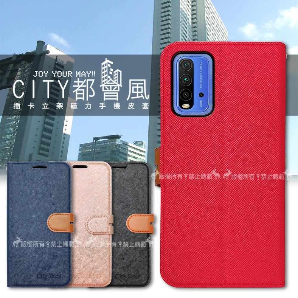CITY都會風 紅米Redmi 9T 插卡立架磁力手機皮套 有吊飾孔(瀟灑藍)