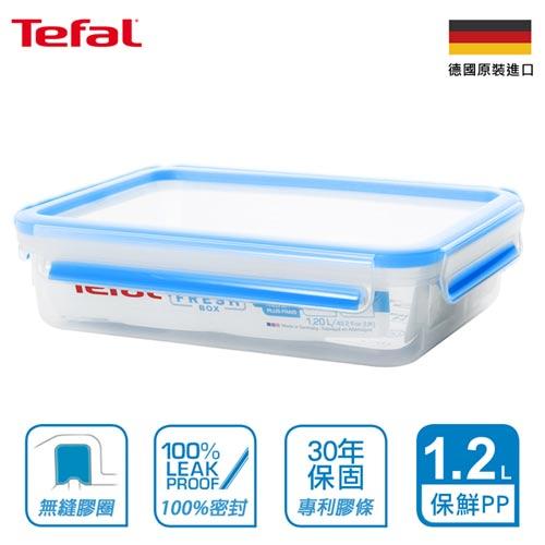 【Tefal法國特福】德國EMSA原裝無縫膠圈PP保鮮盒1.2L