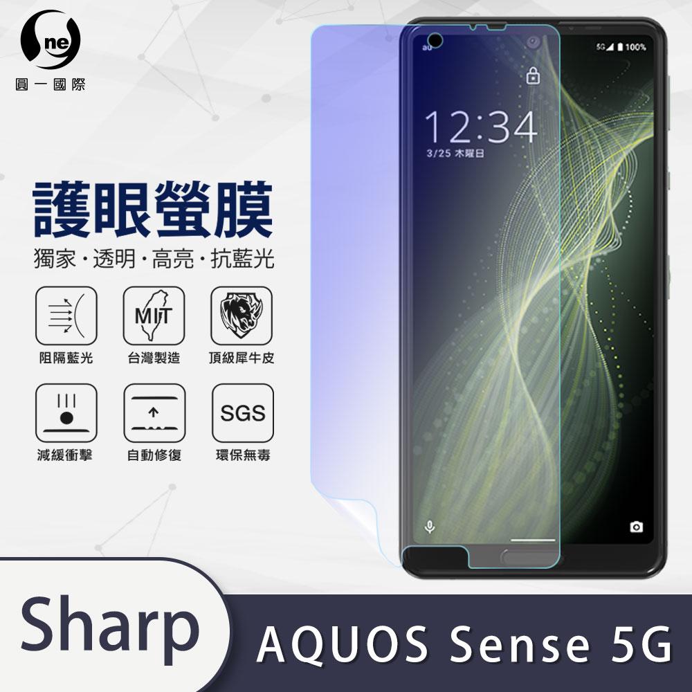 【護眼螢膜】SHARP AQUOS sense5G 抗藍光 滿版螢幕保護貼 車用包膜頂級犀牛皮 刮痕自動修復 SGS抗藍光檢測