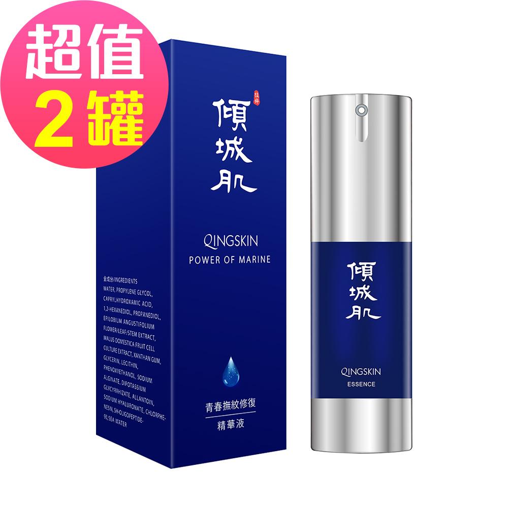 【傾城肌】青春撫紋修復精華液x2罐(30ml/罐)