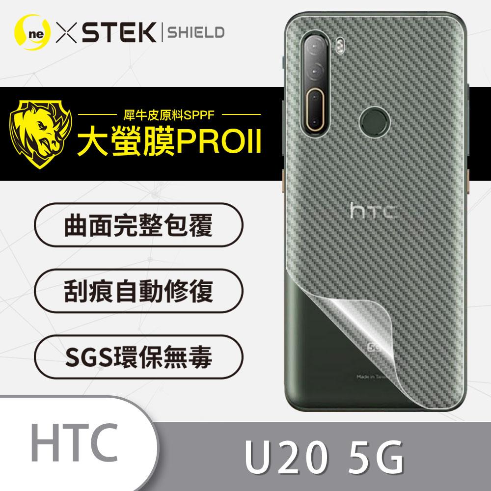 【大螢膜PRO】HTC U20 5G 手機背面保護膜 CARBON款 犀牛皮抗衝擊MIT自動修復防水防塵