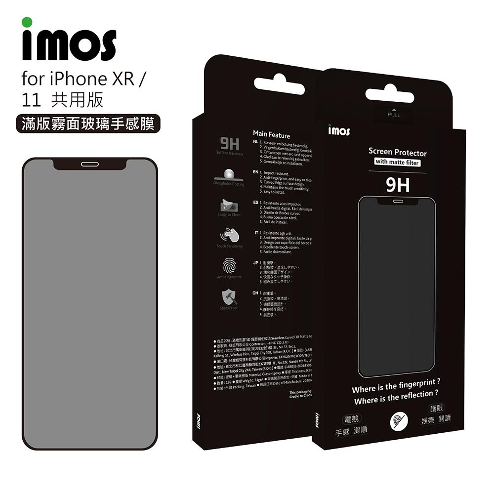 iMos Apple iPhone 11/XR 滿版霧面 玻璃手感膜