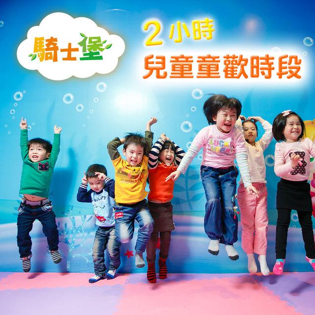 【騎士堡】2小時兒童童歡時段券(多門市)