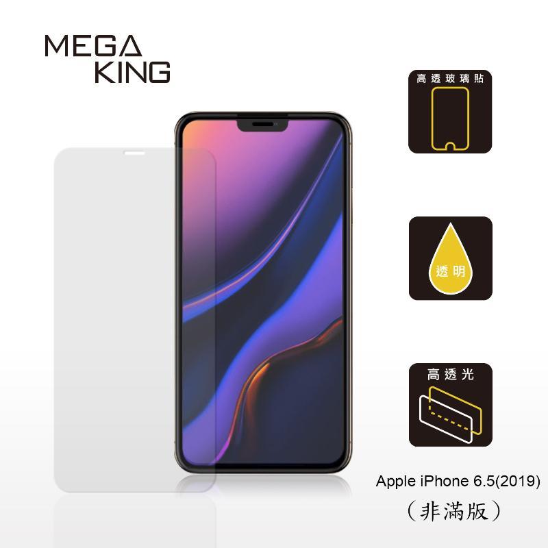 MEGA KING 玻璃保護貼iPhone 11 Pro Max 6.5