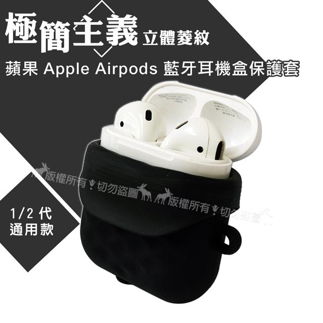 極簡主義 立體菱紋 蘋果Apple Airpods 藍牙耳機盒保護套 1/2代通用款(經典黑)
