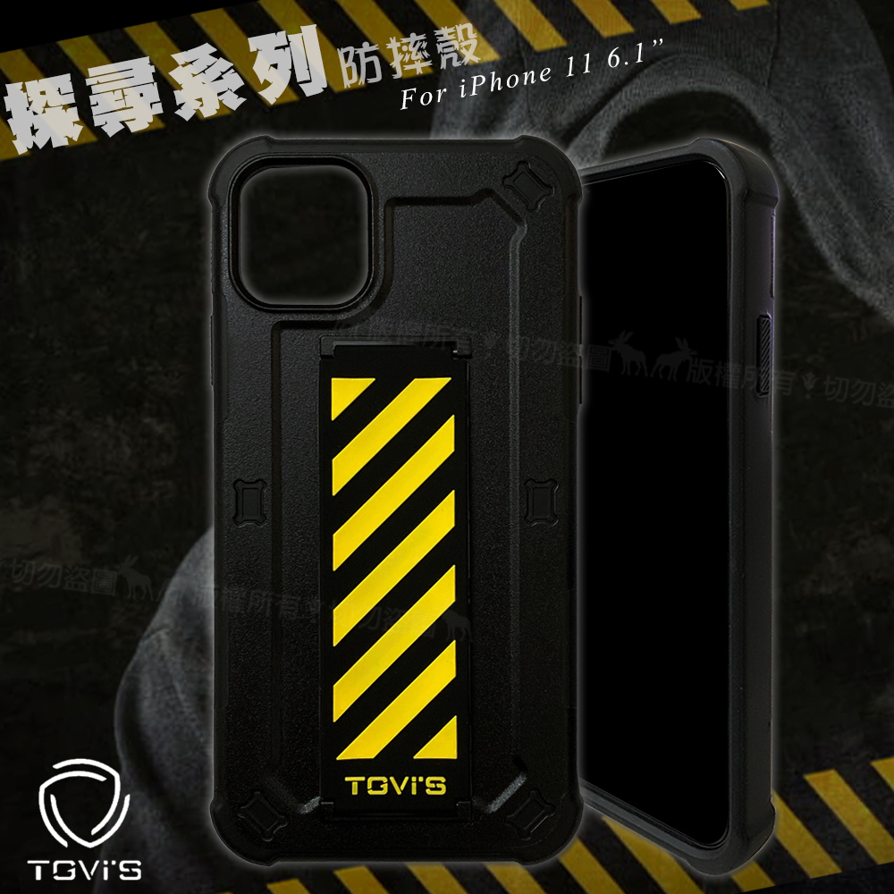 TGVi'S 探尋系列 iPhone 11 6.1吋 SGS軍規認證 防摔手機殼 保護殼 (旋風黑)
