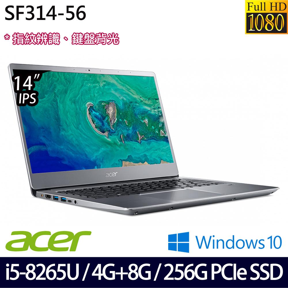 【記憶體升級】《Acer 宏碁》SF314-56-54Q1(14吋FHD/i5-8265U/4G+8G/256GB PICe SSD/Win10/兩年保)