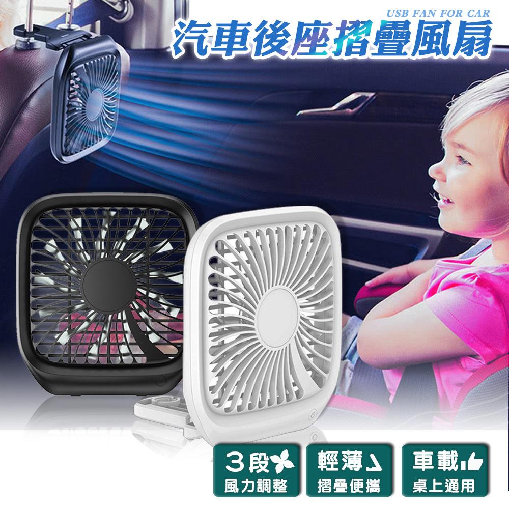 Baseus倍思 可摺疊車用後座USB風扇 三檔風力調節 台灣公司貨(白色)