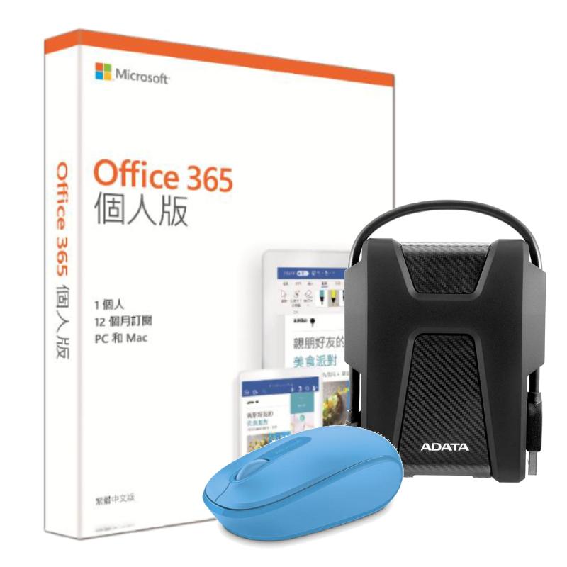 超值配件包~Office系列+ ADATA HD680 硬碟