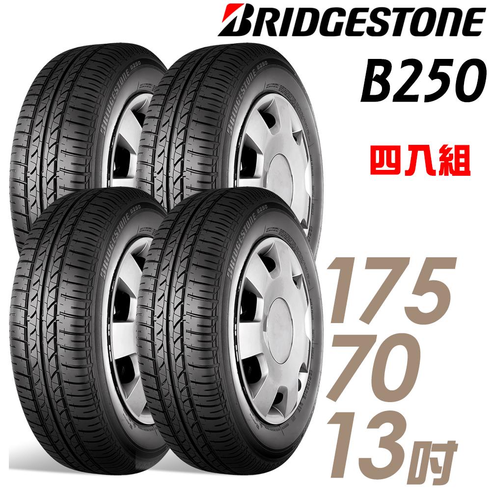 【BRIDGESTONE 普利司通】B250-1757013吋 82H 四入組【車麗屋】