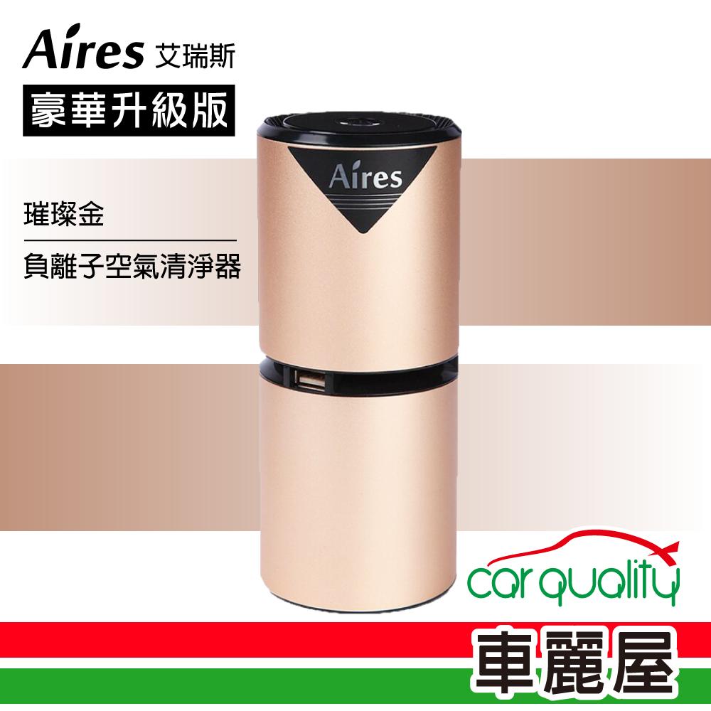 【Aires 艾瑞斯】防疫必備 抗菌專用 負離子空氣清淨器 璀璨金 GT-A8【車麗屋】