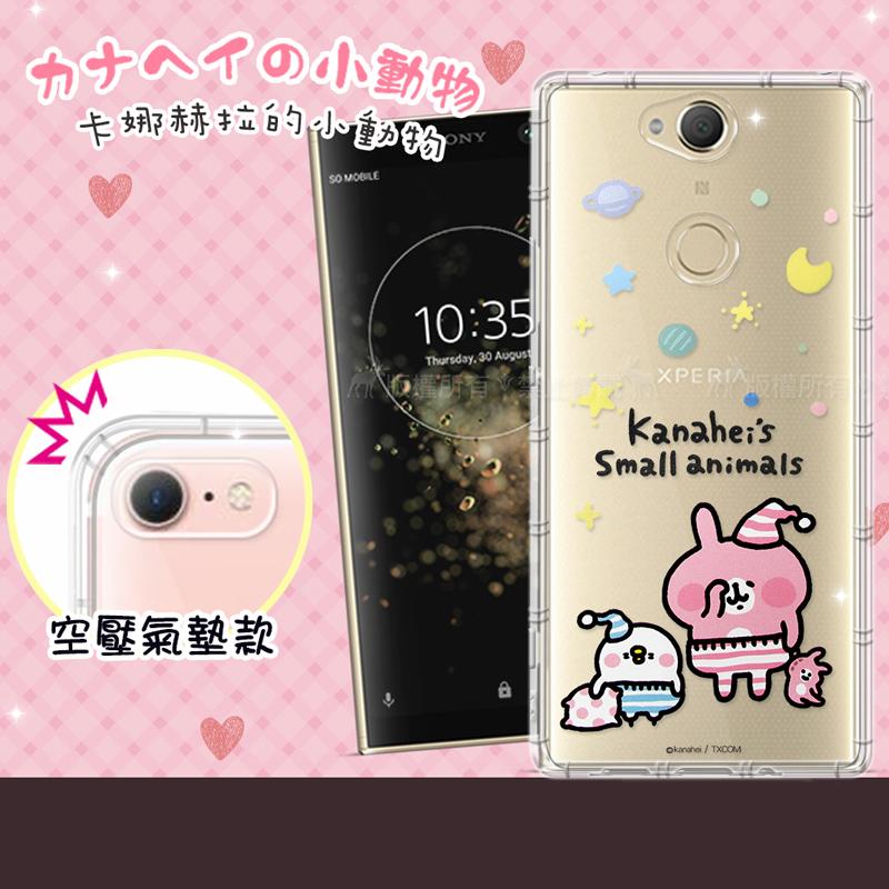 官方授權 卡娜赫拉 SONY Xperia XA2 Plus 透明彩繪空壓手機殼(晚安)