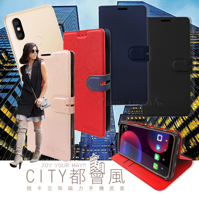 CITY都會風 小米A2 插卡立架磁力手機皮套 有吊飾孔 (奢華紅)