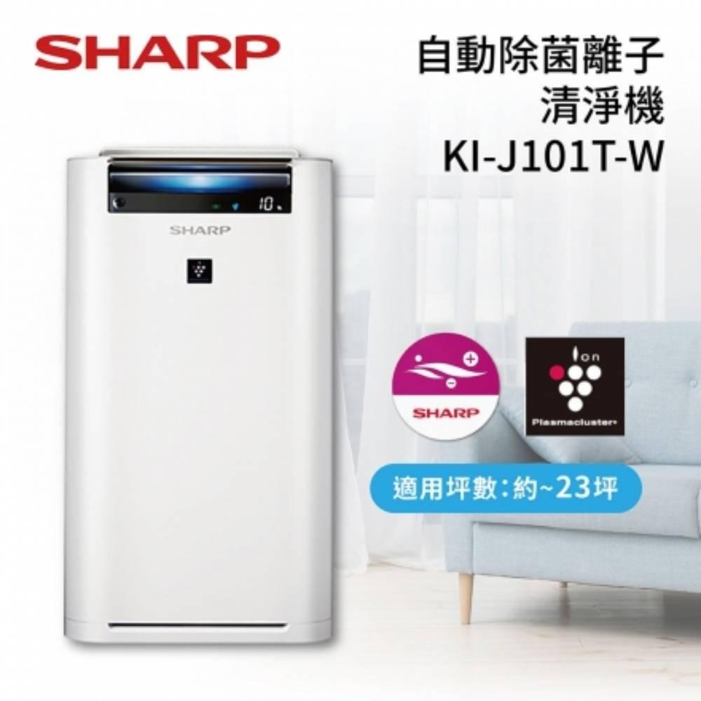 SHARP 夏普 KI-J101T-W 自動除菌離子清淨機 23坪 日製