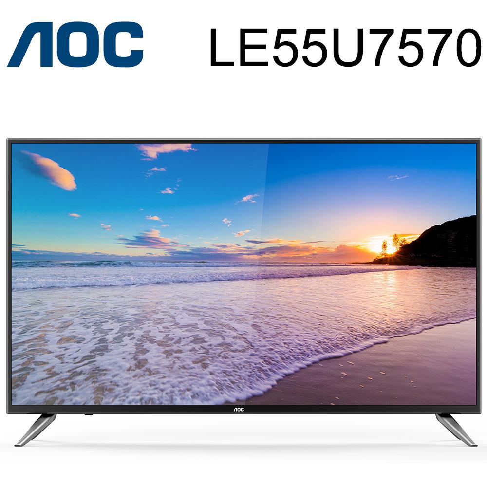 AOC艾德蒙 55吋4K UHD聯網液晶顯示器+視訊盒(LE55U7570)*送基本安裝+日式五入碗組