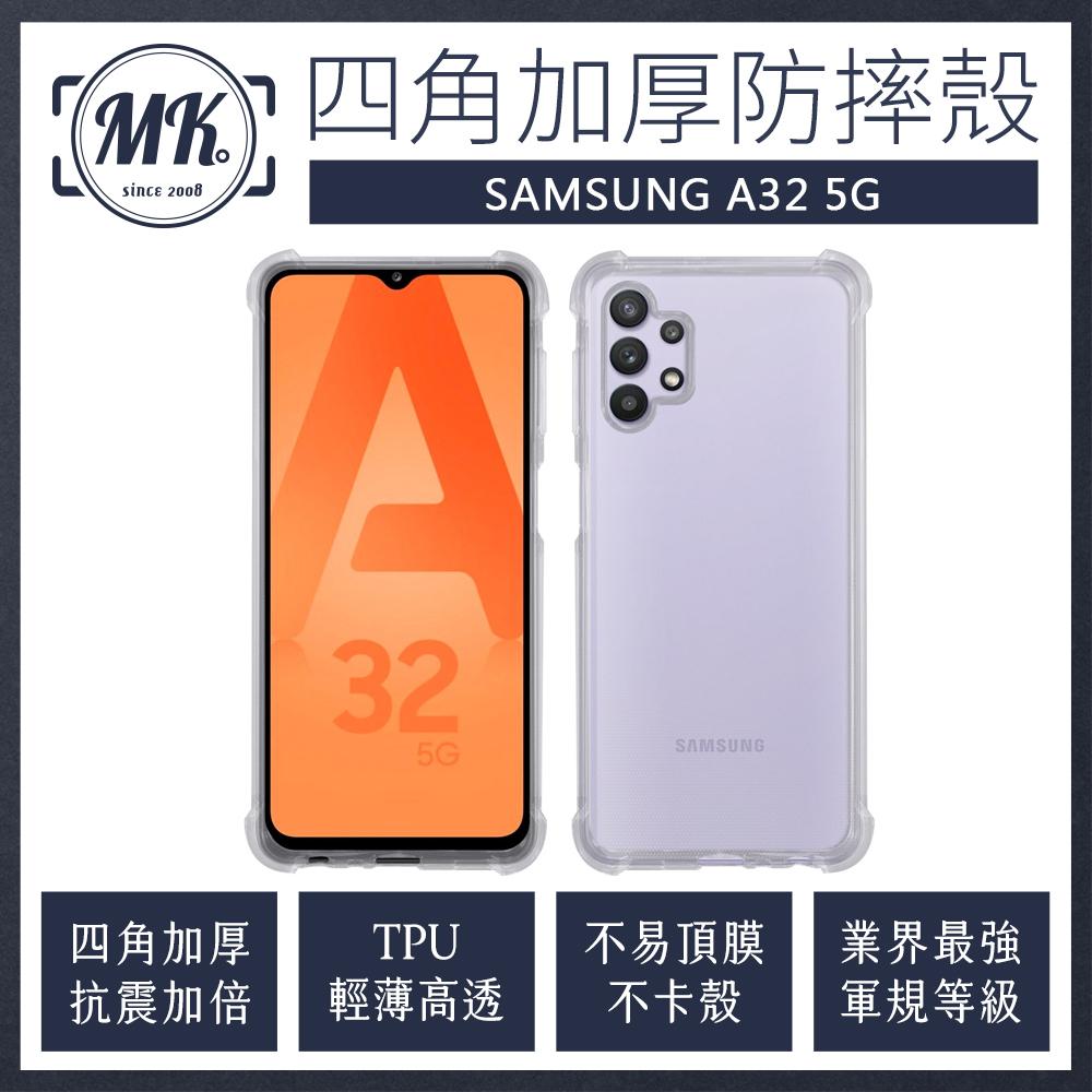 三星Samsung A32 5G 四角加厚軍規等級氣囊防摔殼 氣墊空壓保護殼