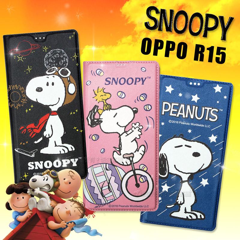 史努比授權正版 OPPO R15 金沙灘彩繪磁力手機皮套 (小宇宙黑)