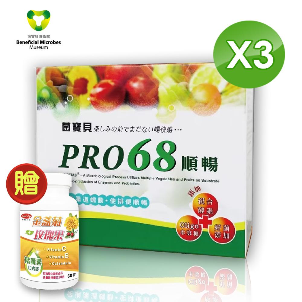 菌寶貝PRO68順暢菌粉(益生菌+酵素)(4g x 60包x3盒)限量贈美妍晶亮葉黃素口含錠3瓶