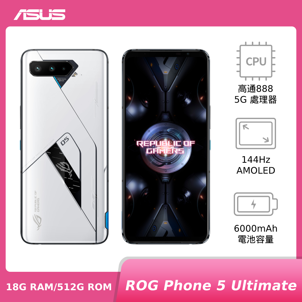 ASUS ROG Phone 5 Ultimate (ZS673KS) 18G/512G【新機預購 贈粉絲專屬大禮包】