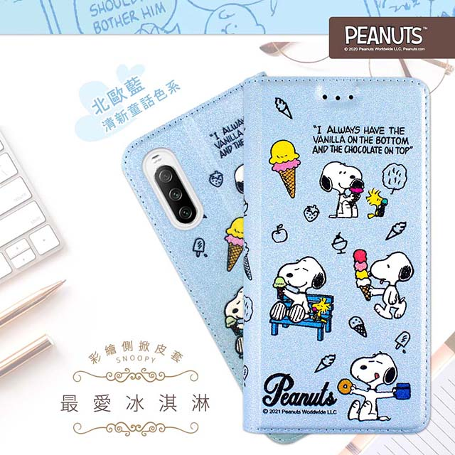 【SNOOPY/史努比】SONY Xperia 10 III 5G 彩繪可站立皮套(最愛冰淇淋)