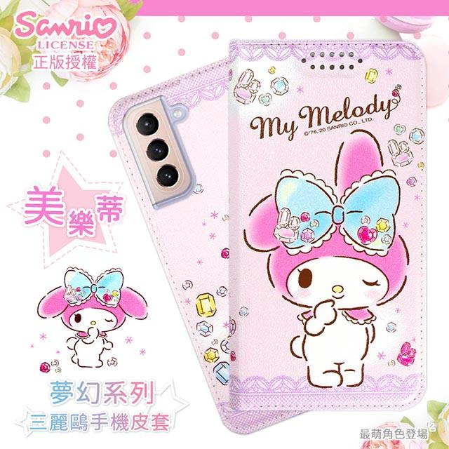 【美樂蒂】三星 Samsung Galaxy S21 5G 夢幻系列彩繪可站立皮套