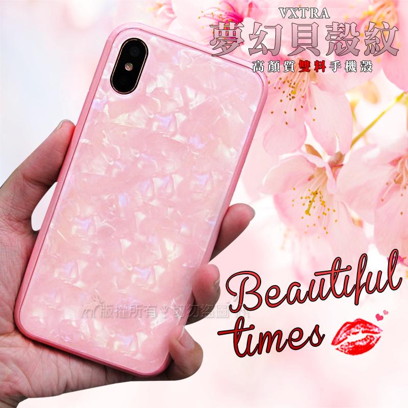 VXTRA夢幻貝殼紋 iPhone X 高顏質雙料手機殼 有吊飾孔(糖霜粉)