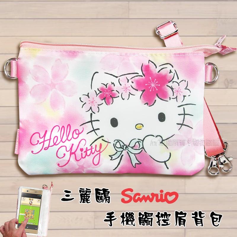 三麗鷗授權正版 Hello Kitty凱蒂貓 觸控手機肩背包(櫻花)