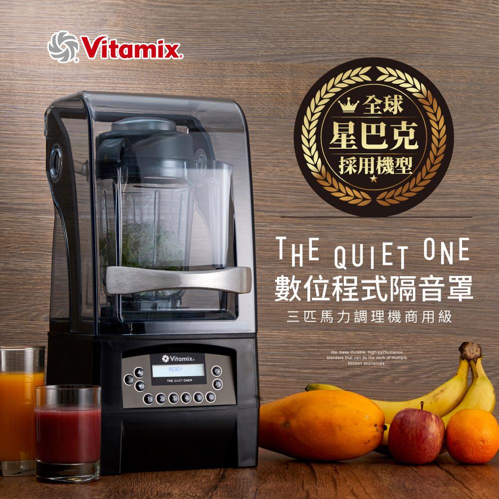 美國Vitamix 數位程式隔音罩三匹馬力調理機THE QUIET ONE-商用級台灣公司貨