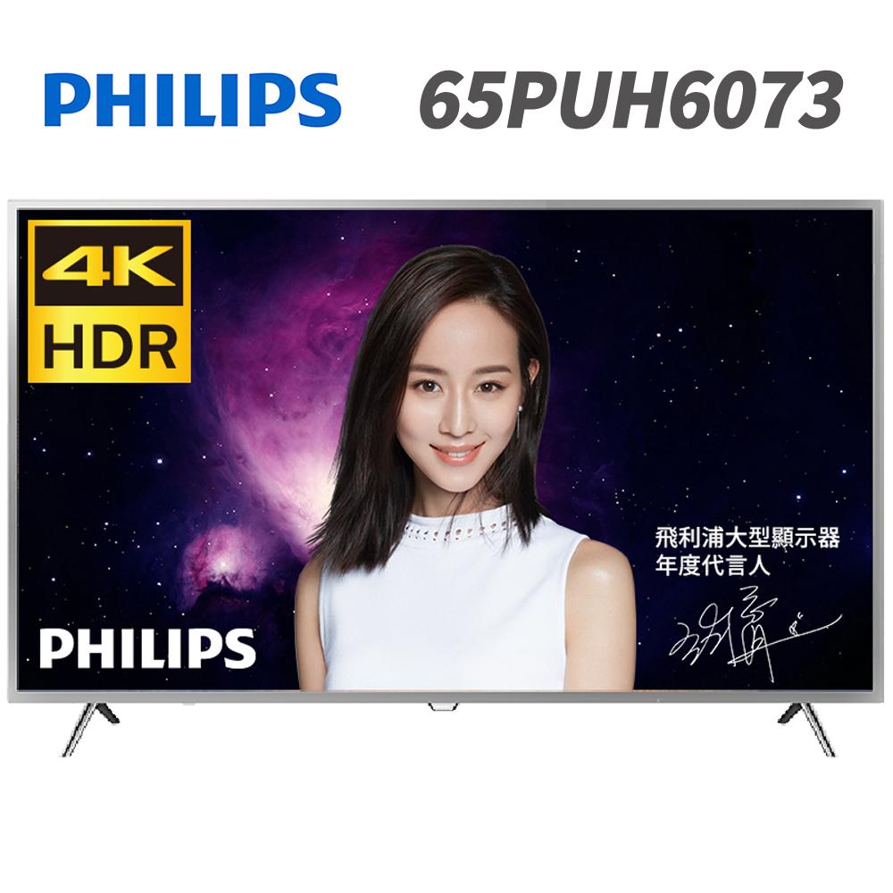 【送尚朋堂多功能調理鍋+HDMI線】飛利浦 65吋4K HDR IPS連網液晶顯示器+視訊盒(65PUH6073)