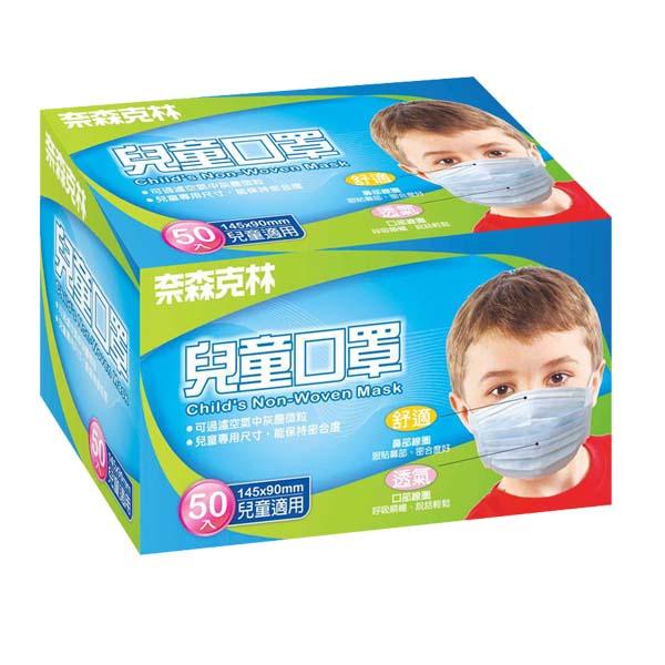 奈森克林 兒童口罩50入*1盒