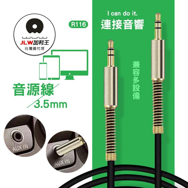 加利王WUW 3.5mm 公對公音源線 AUX連接線 高音質音頻轉接線 (R116)1M