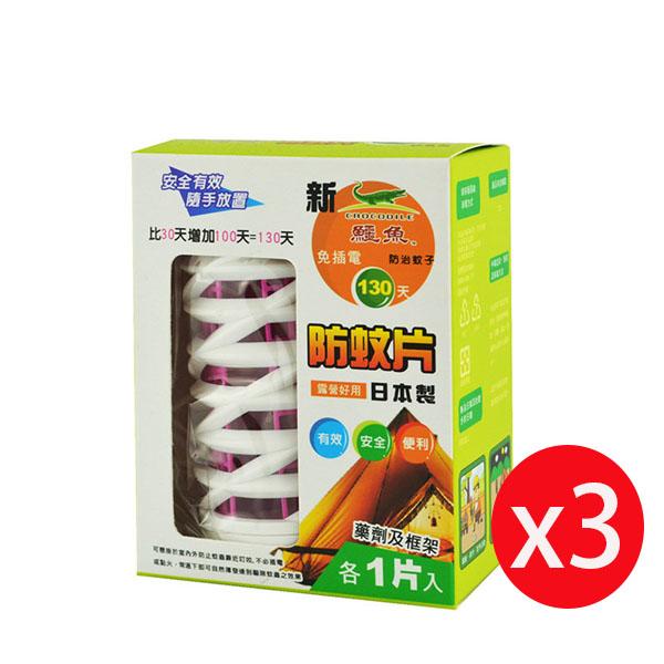 新鱷魚免插電防蚊片130天(髮捲型-綠)*3組