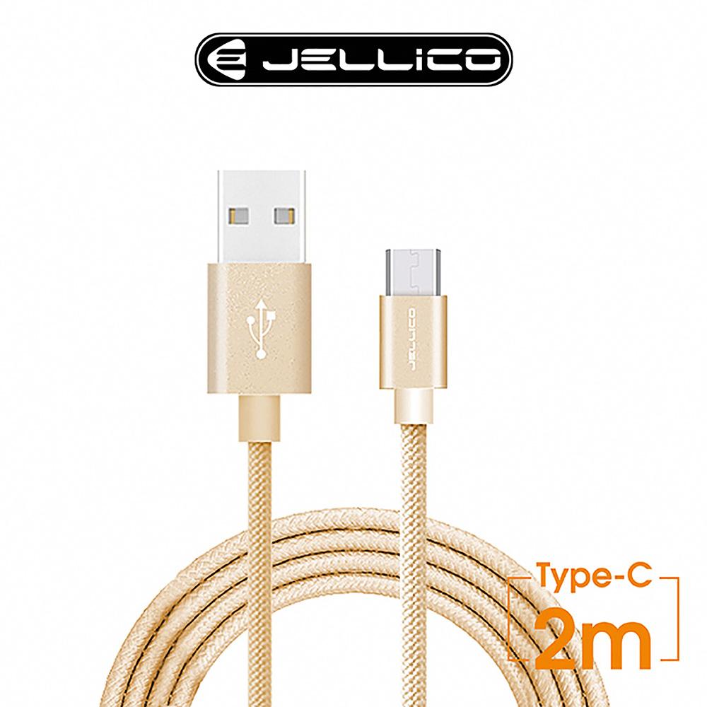 JELLICO 速騰系列200公分 Type C長距離使用傳輸線-金色 JEC-GS20-GDC