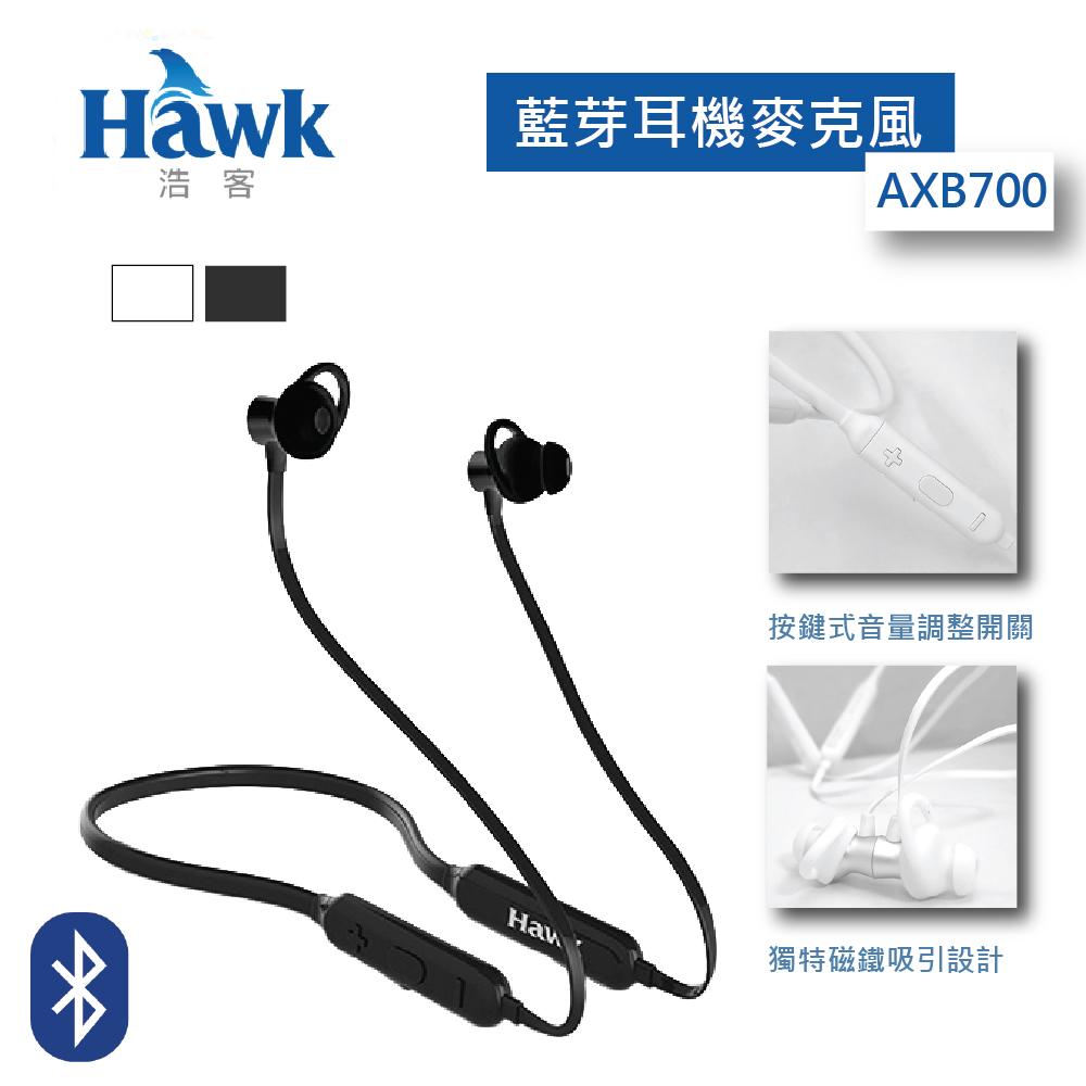 Hawk B700頸掛式藍牙耳機麥克風 - 白色