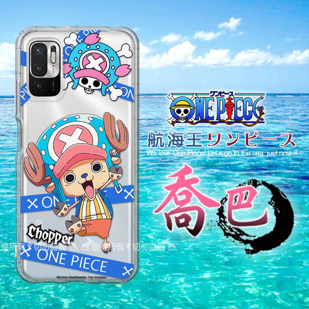 東映授權正版 航海王 紅米Redmi Note 10 5G/POCO M3 Pro 5G 透明空壓手機殼(封鎖喬巴)