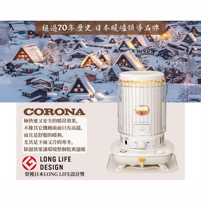 《CORONA》 【送電動加油槍】對流型煤油暖爐 (SL-6618)