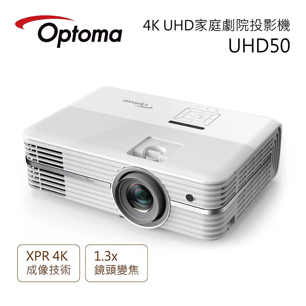 【Optoma 奧圖碼 】4K UHD 家庭劇院投影機 UHD50 ★贈2M HDMI線★