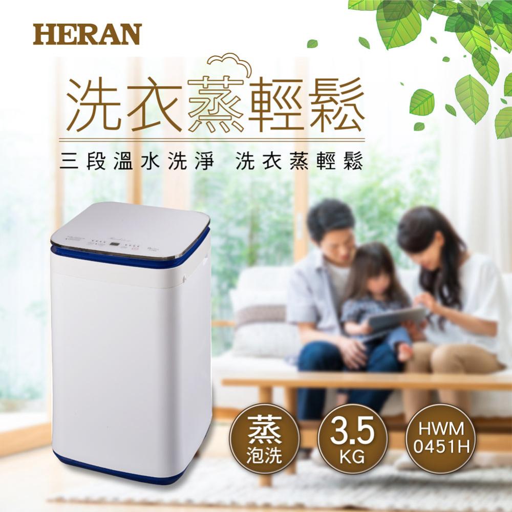 HERAN禾聯 3.5KG蒸泡洗洗衣機 HWM-0451H