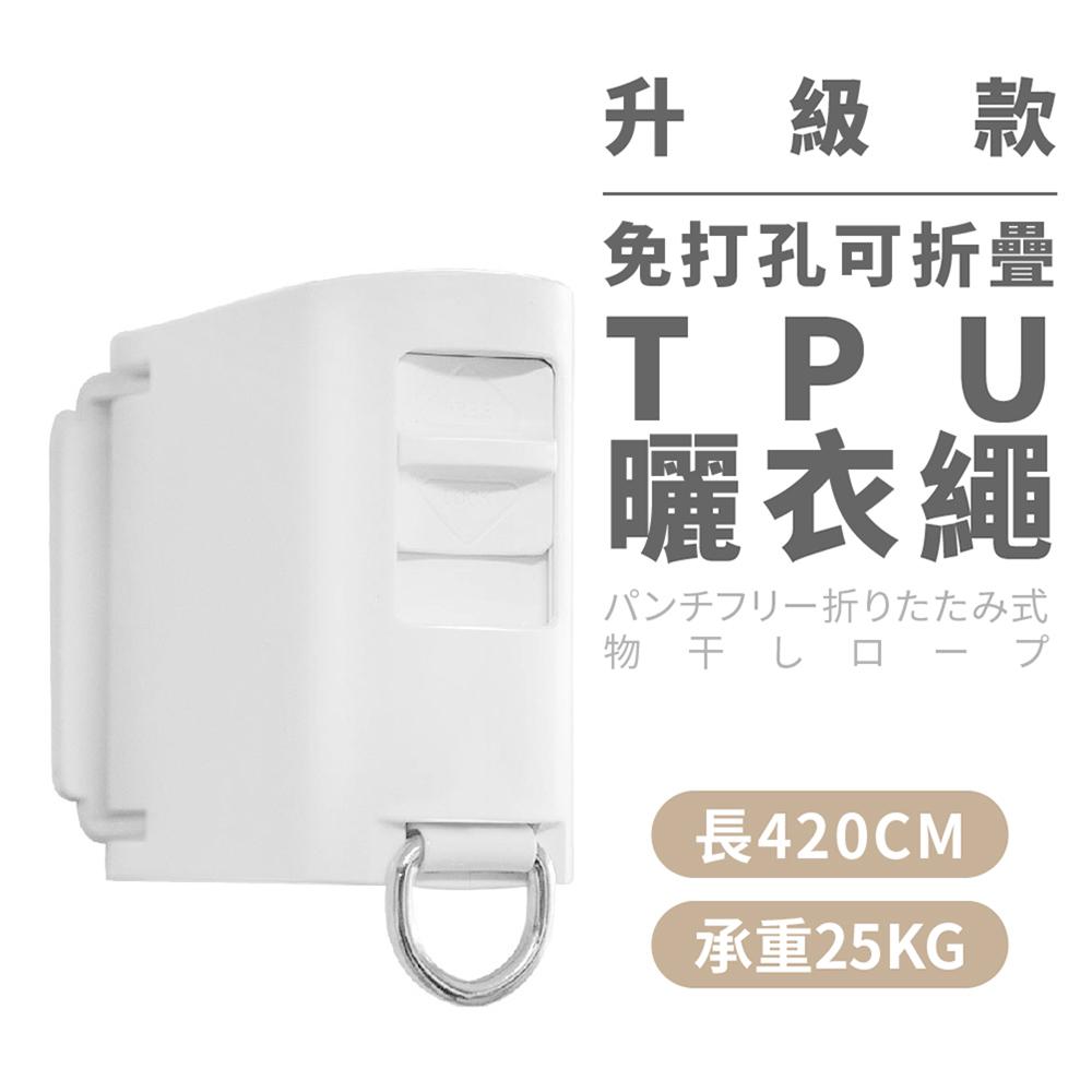 【FJ】升級款免打孔可折疊TPU曬衣繩(小空間大運用)