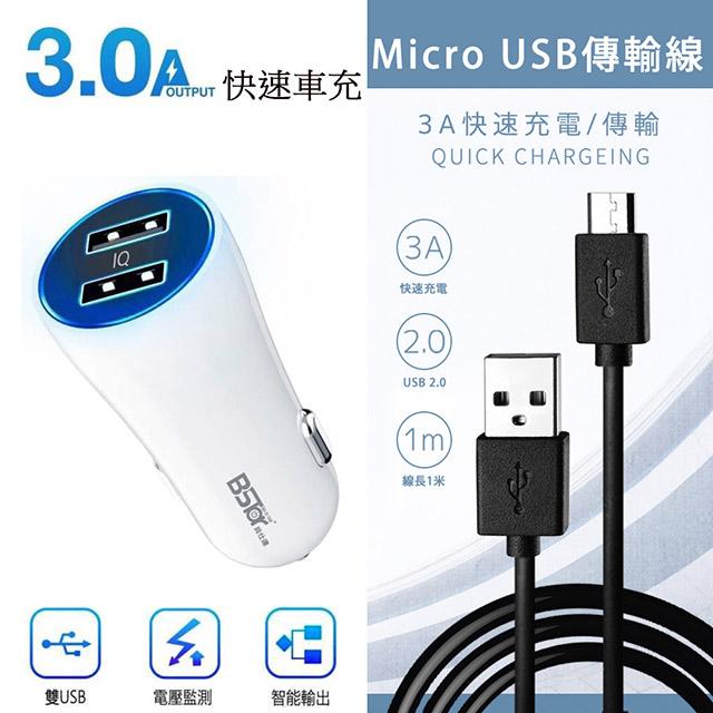 Bstar 3A雙孔LED智能快速車充+Micro USB 傳輸充電線(1M)