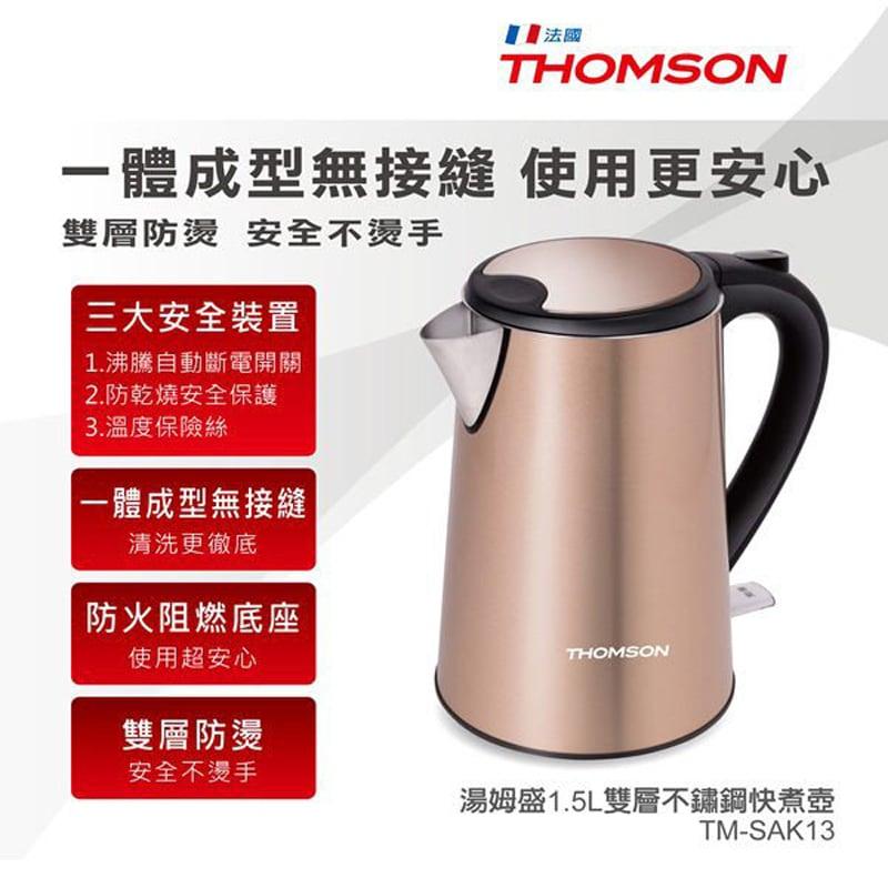 THOMSON 湯姆盛 1.5L雙層不鏽鋼快煮壺 TM-SAK13