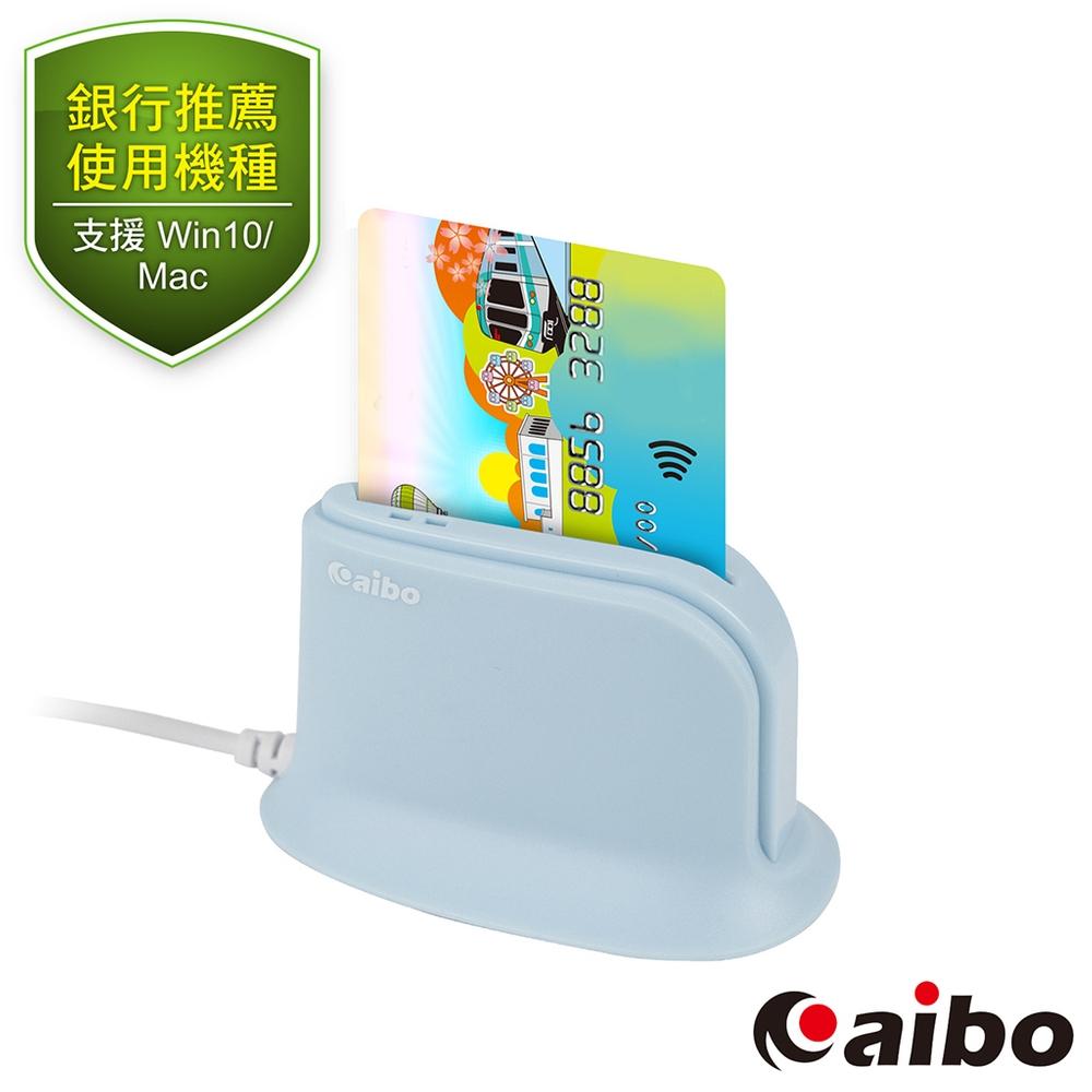 aibo AB23 桌上型直立式ATM晶片讀卡機-粉藍