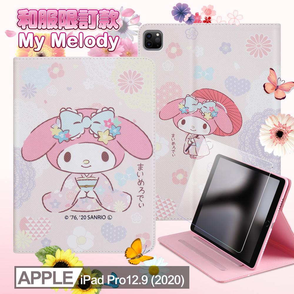 My Melody美樂蒂 iPad Pro 12.9吋 2021/2020版通用和服精巧款平板保護皮套+9H玻璃貼