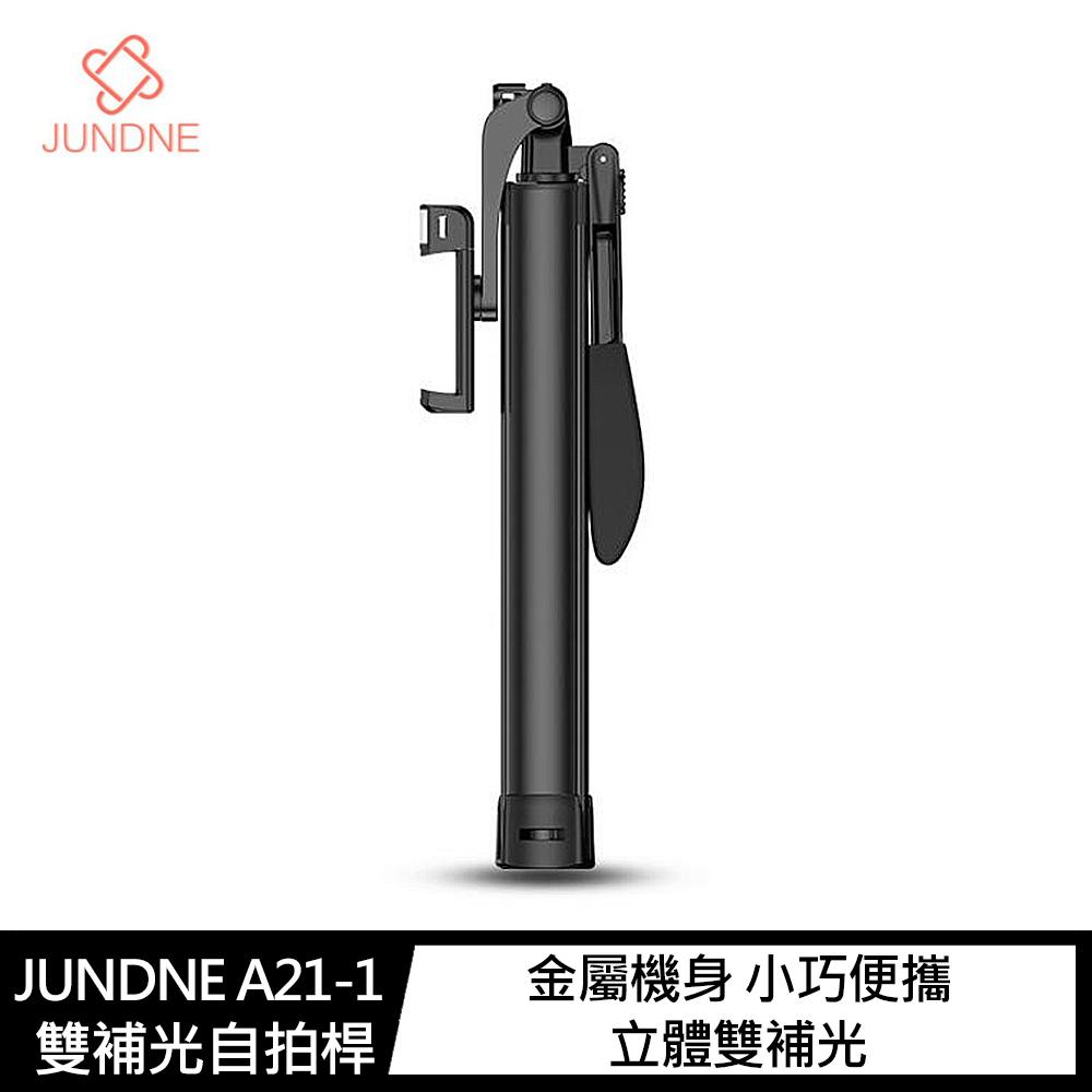 JUNDNE A21-1 雙補光自拍桿(80CM)-輕量版